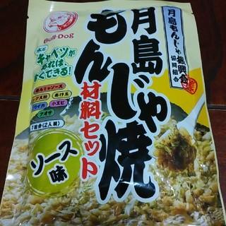 月島もんじゃ焼き材料セット(米/穀物)
