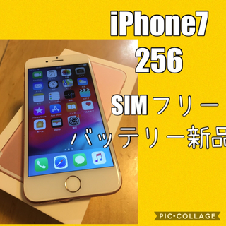 Apple - iPhone7  256ギガ  SIMフリー