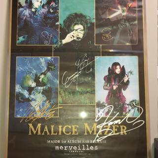 MALICE MIZER 直筆ポスター(ミュージシャン)