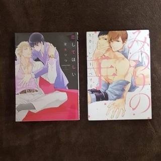 りんりんさん専用☆2冊 350円(BL)