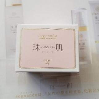 珠肌 ランシェル ソニャンド  (オールインワン化粧品)