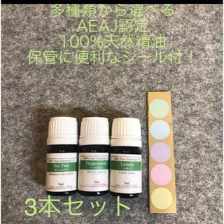 【新品】AEAJ認定 天然100パーセント精油 3本セット エッセンシャルオイル(エッセンシャルオイル(精油))