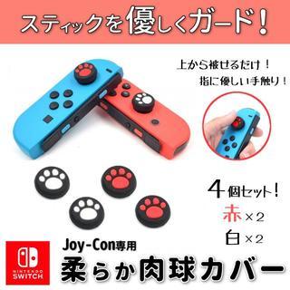 ニンテンドースイッチ(Nintendo Switch)のスティックカバー◆ジョイコン専用◆2ペア 4個セット◆赤×白◆新品(その他)