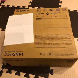 ブラビア(BRAVIA)のグーフォ様DST-SHV1 新品未開封 送料無料(その他)