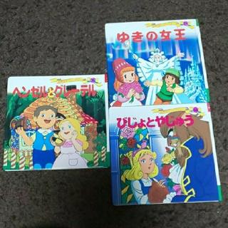 世界名作ファンタジー 三冊セット(絵本/児童書)
