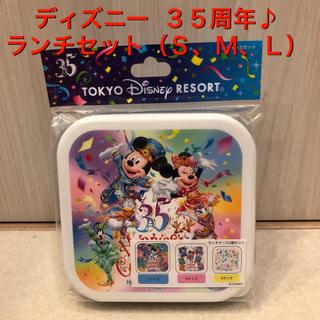 ディズニー(Disney)の【新品】ディズニー 35周年 ランチケースセット⭐︎(弁当用品)