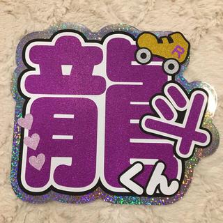うちわ文字 グリッターシート 作間龍斗(その他)