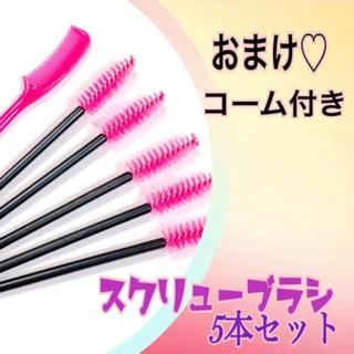 スクリューブラシ 5本 コームおまけ ピンク色(マスカラ)
