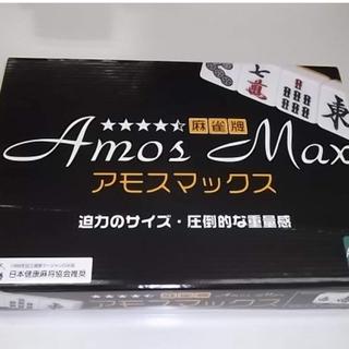 ☆新品☆   麻雀牌  アモス マックス(麻雀)