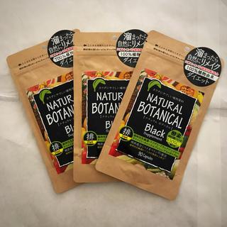 新品 3袋 ナチュラルボタニカル ブラック 270錠(ダイエット食品)