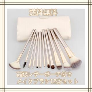 シャンパンゴールドメイクブラシ makeup-28(コフレ/メイクアップセット)