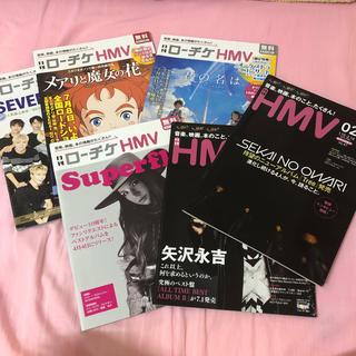 月刊 HMV  関東・甲信越版  雑誌 18冊  即購入大歓迎 プロフ必読(アート/エンタメ/ホビー)