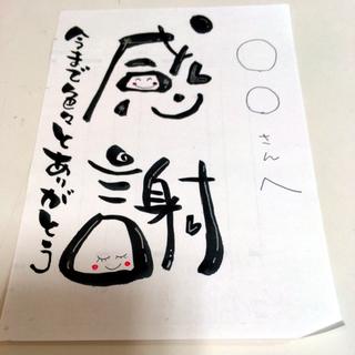 筆文字アート ポストカード (その他)