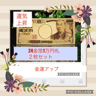 豪華な24金箔張り.模造1万円札⁉️2枚セット500円(長財布)