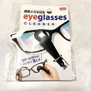 携帯メガネ拭き(サングラス/メガネ)
