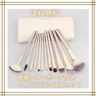 メイクブラシ 12本セット シャンパンゴールド(コフレ/メイクアップセット)