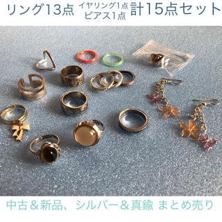 アクセサリーまとめ売り / リング、イヤリング、ピアス計15点〜中古から新品〜(リング(指輪))