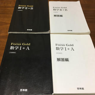 Focus Gold 数学IA,数学IIB(参考書)