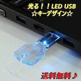 za003 送料無料♪鍵型ブルーライトUSB☆8GB(長財布)