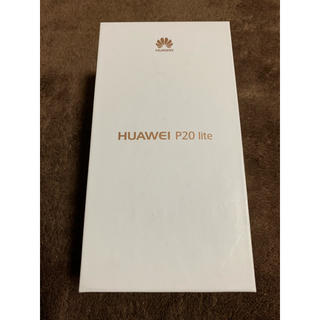 【新品未使用】Huawei P20 lite クラインブルー 一括購入品(スマートフォン本体)