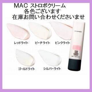 マック(MAC)のピーチライトMAC新品ストロボクリーム話題の水光肌 化粧下地 入手困難50ml(化粧下地)