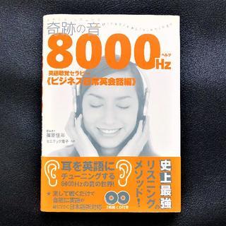 奇跡の音 8000Hz ミラクルリスニング 英語聴覚セラピー ビジネス日常英会話(参考書)