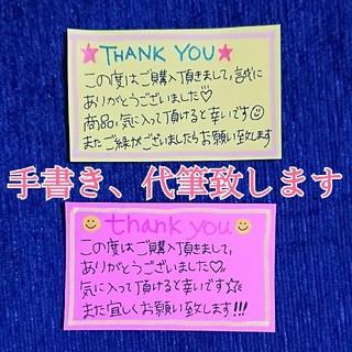 手書き お礼 サンキューカード メッセージカード(その他)