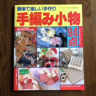 簡単で楽しい手作り 手編み小物94点 編み物 手芸 ハンドメイド(その他)