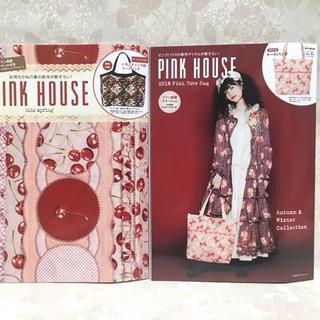 ピンクハウス(PINK HOUSE)のピンクハウス ムック本 2018年 2冊(ファッション)