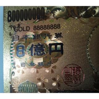 金運アップ❀GOLD88888888♫ 8億円札 1枚(^^)(その他)