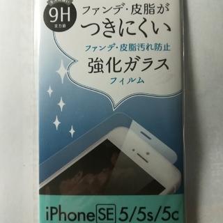 アイフォーン(iPhone)のApple iPhoneSE ファンデ 皮脂汚れ防止 液晶保護フィルム(保護フィルム)