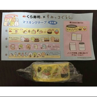 くら寿司 すみっコぐらし マスキングテープ(テープ/マスキングテープ)