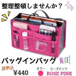 バッグインバッグ ローズピンク 化粧品 小物 収納上手 ポーチ(ポーチ)
