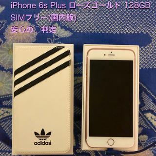 アイフォーン(iPhone)のiPhone 6s Plus 128GB ローズゴールド SIMフリー ○判定(スマートフォン本体)