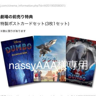 ディズニー(Disney)の★nassyAAA様専用★ダンボ前売り特典 特製ポストカード3枚セット(写真/ポストカード)