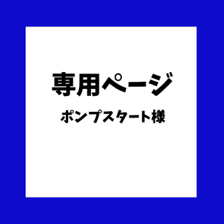 ハンドメイドトートバッグ 嵐 5✕20 ポーチリメイク(その他)