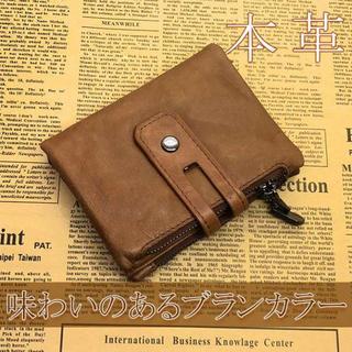 【ブラウン】本革二つ折り財布 ビンテージ レトロ(折り財布)