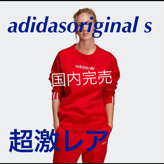 アディダス(adidas)のアディダスオリジナルスコーイズトレーナー激レア完売新品未使用(トレーナー/スウェット)