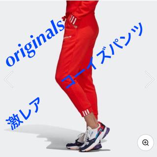 アディダス(adidas)のアディダスオリジナルス激レアコーイズパンツ完売新品未使用(その他)