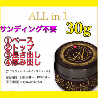 【新品❤️人気商品入荷】クリアジェル♡30g♡オールインワン♡ジェルネイル(ネイル用品)