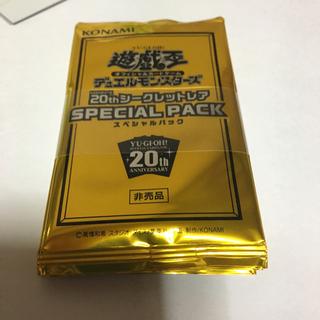 遊戯王 - 20th スペシャルパック 8パック