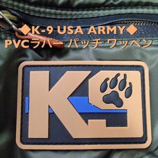 ◆K-9 USA ARMY◆ PVCラバー パッチ ワッペン ブラウン(個人装備)