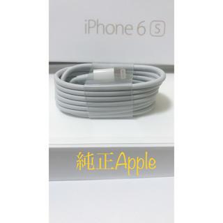 Apple - 純正Apple充電ケーブル