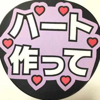 ファンサ うちわ 文字 「ハート作って」(アイドルグッズ)