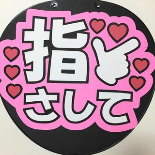 ファンサ うちわ 文字 「指さして」(アイドルグッズ)