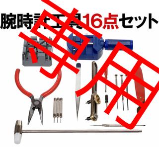 サムティ様専用  時計工具修理セット(その他)