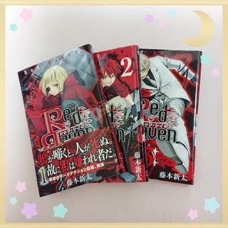 【期間限定販売】 Red raven 1-3巻セット♡(少年漫画)