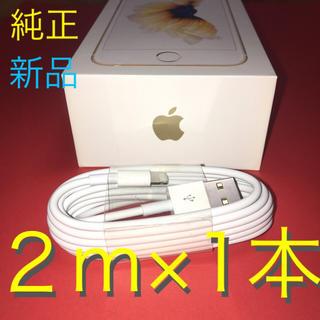 iPhone - 新品 純正 充電ケーブル 2m 1本