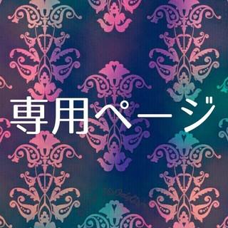 chii様専用(各種パーツ)
