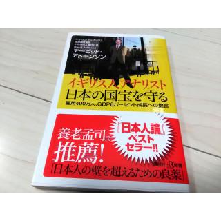 イギリス人アナリスト 日本の国宝を守る 075(人文/社会)